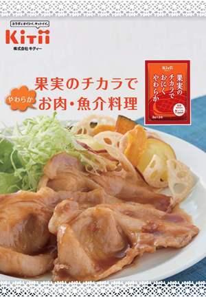 果実のチカラレシピ冊子.jpg
