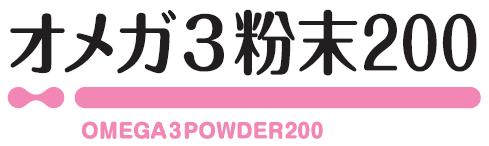 オメガ3粉末200ロゴ.png